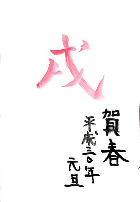 戌年の年賀状 賀春 平成三十年 元旦