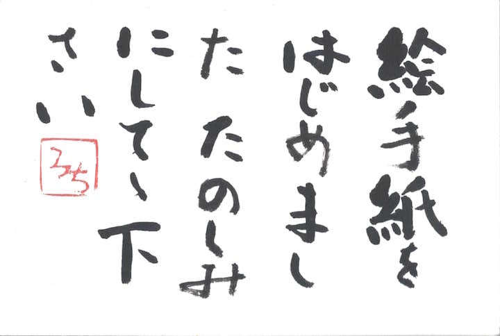 初心者でもできる、簡単な絵手紙の書き方/描き方【道具から言葉やポイントまで】