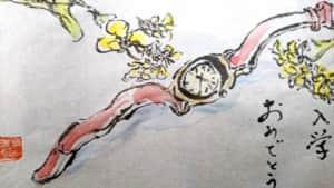 入学祝いの腕時計の絵手紙