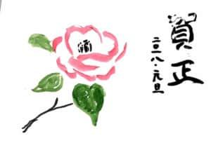 バラの年賀状の絵手紙