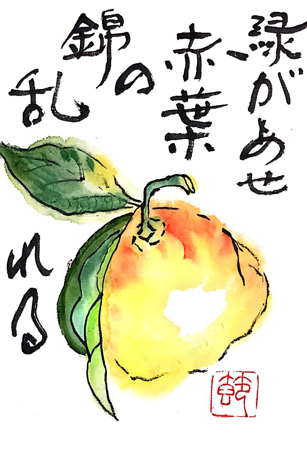 緑があせ 赤葉の錦乱れる 〜柚子〜