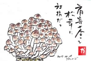 松茸に対抗する、えのきの絵手紙