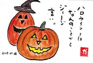 ハロウィンとはなんのことかとジージ言い絵手紙