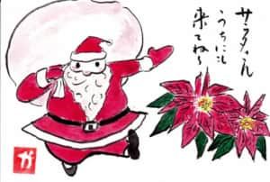サンタさんのクリスマスカード絵手紙