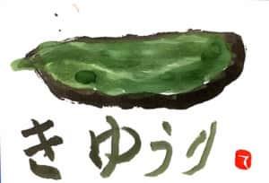 きゅうりの絵手紙