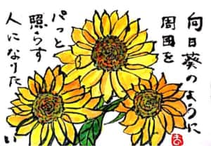 夏の向日葵の絵手紙