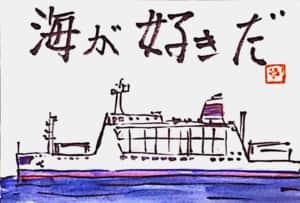 海が好きだ。船の絵手紙