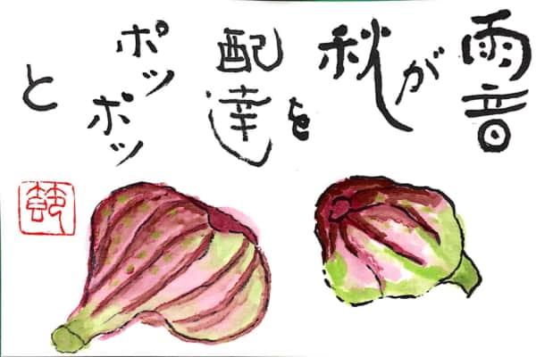 雨音が秋を配達ポツポツと 〜いちじく〜