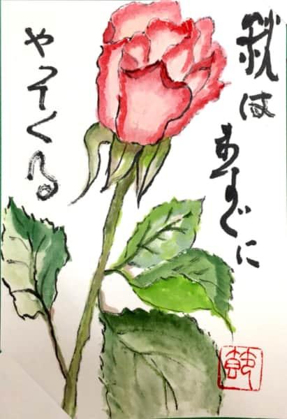 秋はまっすぐにやってくる 〜真っ赤なバラの花〜