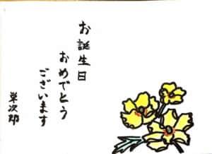 お誕生日祝いの絵手紙