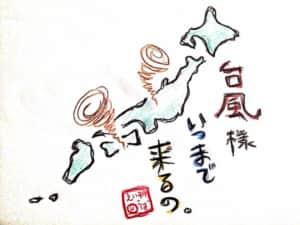 台風の絵手紙