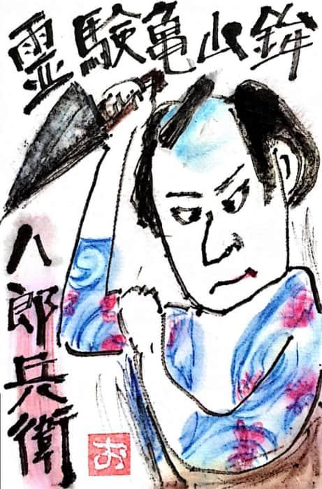 歌舞伎「通し狂言 霊験亀山鉾」