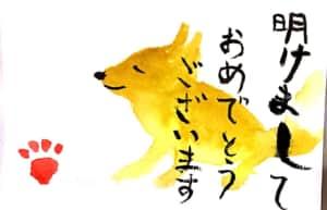 明けましておめでとうございます チワワ犬の戌年年賀状絵手紙