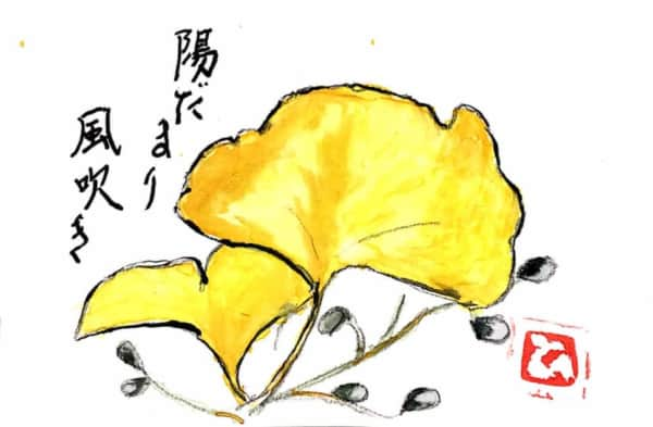 陽だまり風吹き〜イチョウの葉〜