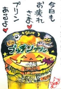 ハロウィーンのかぼちゃプリンの絵手紙