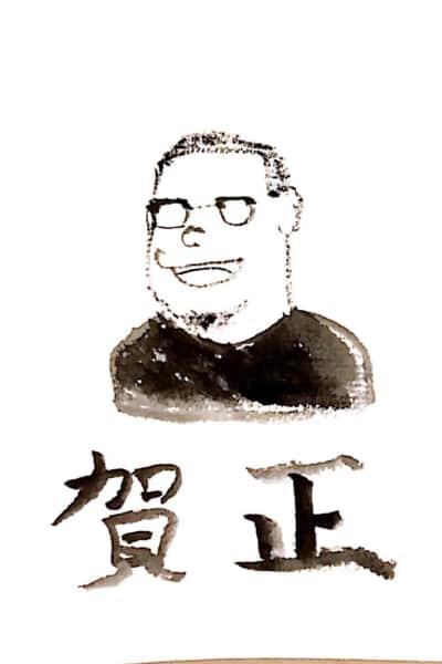 賀正 〜似顔絵の年賀状〜