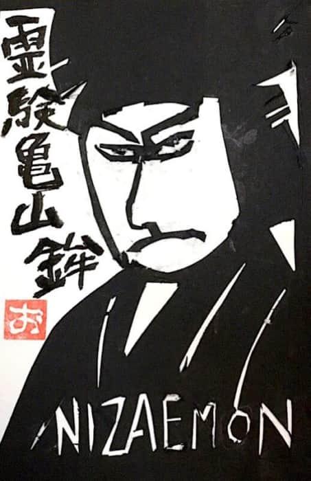 歌舞伎『通し狂言 霊験亀山鉾』
