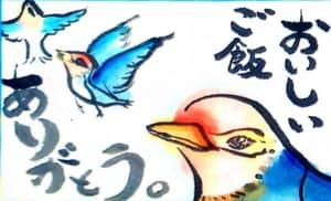 こじるりこと小島瑠璃子さんのプレバトでの絵手紙