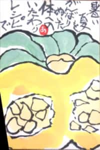 暑い夏を乗り切ってかぼちゃレシピの絵手紙