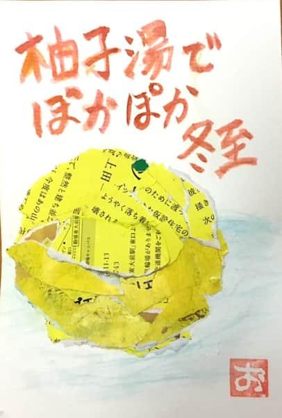 柚子湯でぽかぽか冬至