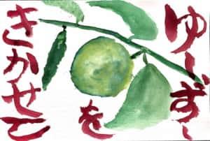 ゆーずーをきかせて柚子の絵手紙