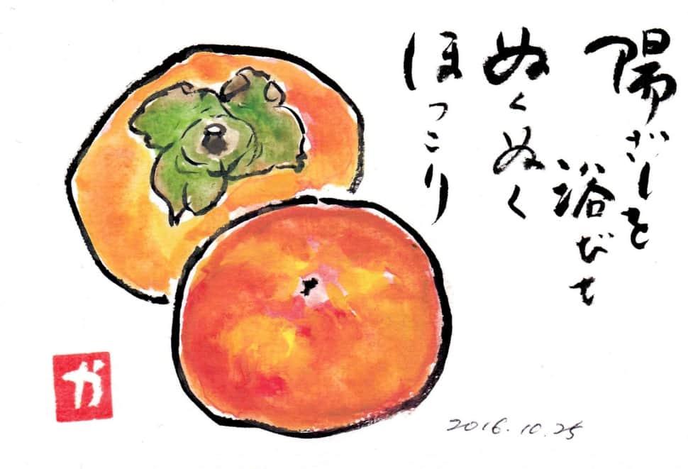 陽ざしを浴びてぬくぬくほっこり〜柿〜