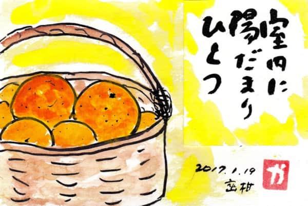 室内に陽だまりひとつ〜蜜柑〜