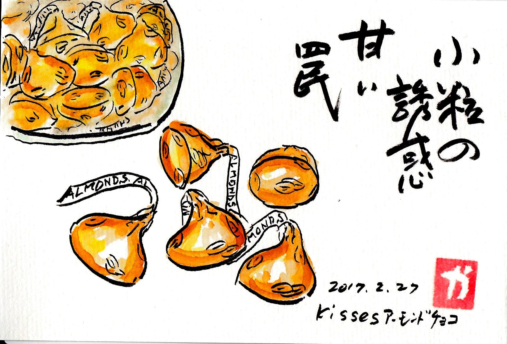 小粒の誘惑、甘い罠〜アーモンドチョコレート〜