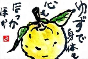 冬至の柚子の絵手紙
