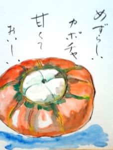 甘くておいしい珍しいかぼちゃの絵手紙