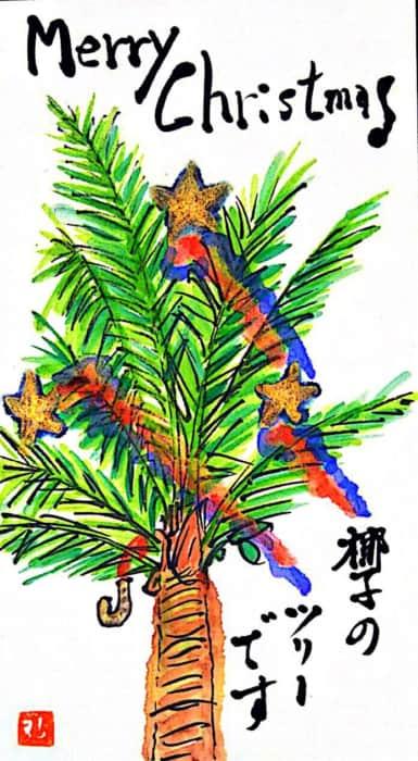Merry Christmas〜椰子のツリー〜
