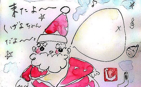 来たよ〜しげよちゃんだよ〜サンタクロース〜