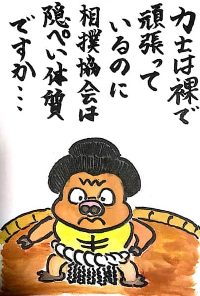 力士は裸で頑張っているのに相撲協会は隠ぺい体質ですか