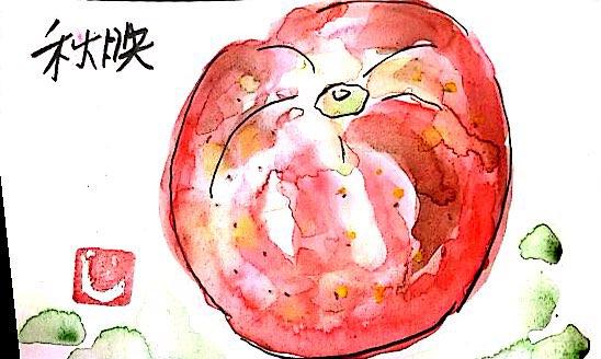甘いりんご~秋映~
