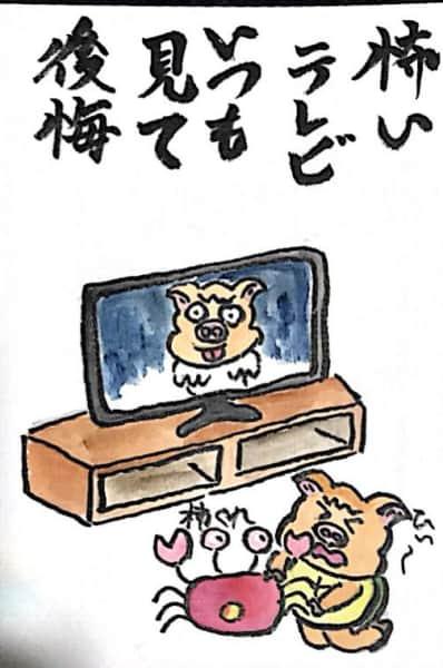 怖いテレビいつもみて後悔