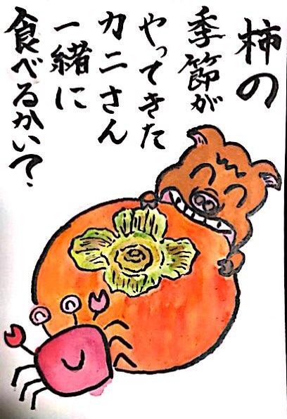 柿の季節がやってきたカニさん一緒に食べるかい