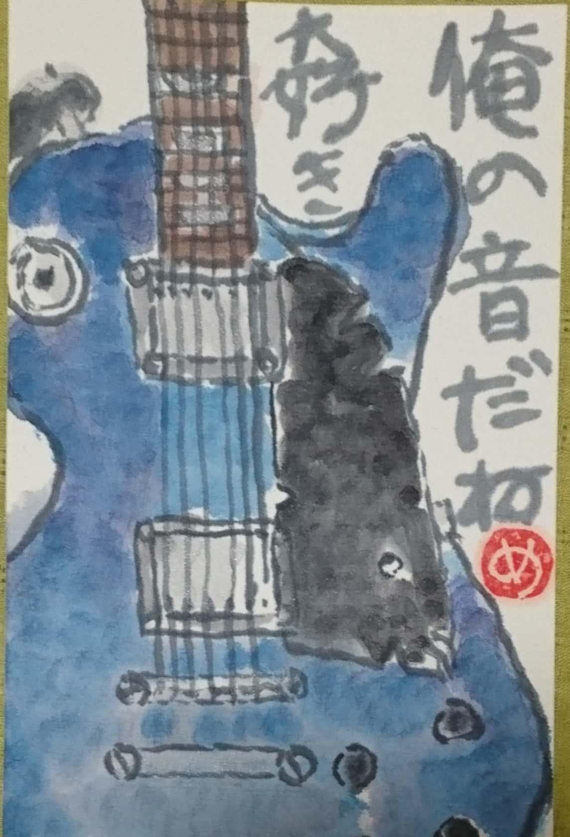 ゆーちゃんのギター