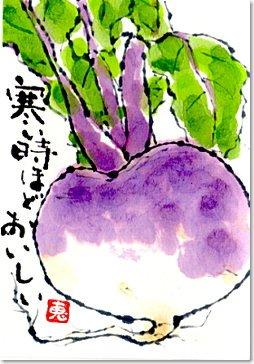 寒いときほど美味しい紫大根