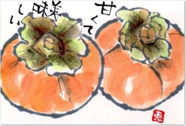 甘くて美味しい柿