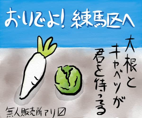 おいでよ!練馬区へ〜練馬産のお野菜〜