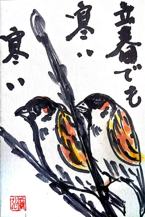 立春でも寒い寒い 二羽の雀
