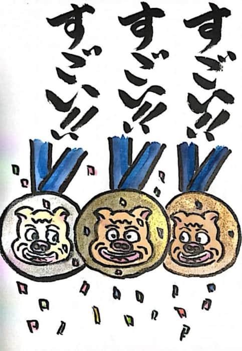 すごい!! すごい!! すごい!! 金メダル銀メダル銅メダル