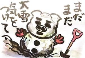 雪だるまの絵手紙