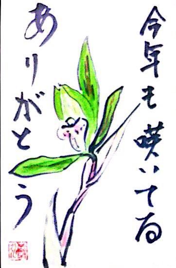 今年も咲いてる ありがとう 〜春蘭〜