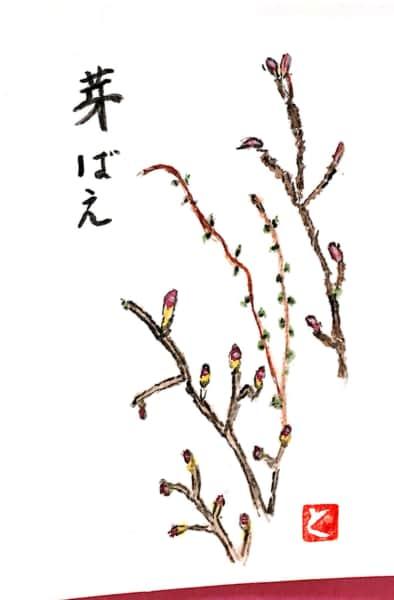 春の芽ばえ 〜桜と梅〜