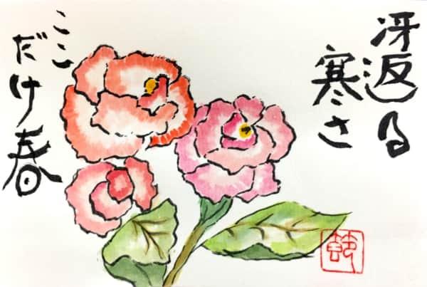 冴返る寒さ ここだけ春の薔薇の花