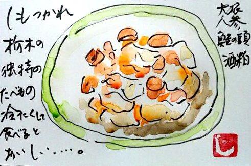 栃木の郷土料理 しもつかれ