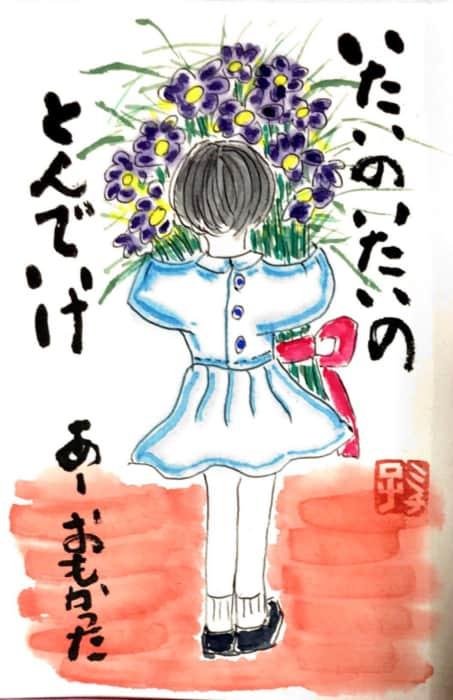 いたいのいたいのとんでいけ あー重かった 〜花束と少女〜