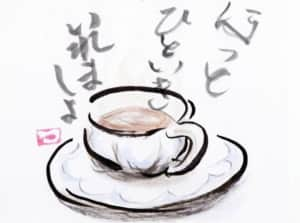 コーヒーで一休みの絵手紙
