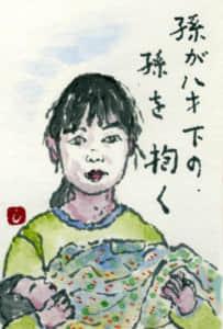 娘と孫の絵手紙
